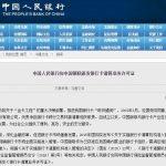 中国银联POS机办理